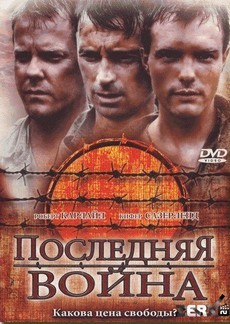последняя война фильм 2001