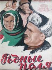 Родные поля (СССР, 1944)