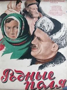 Родные поля 1944