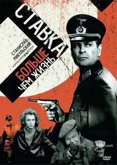 Ставка больше, чем жизнь (Польша, 1968 – 1970) Все серии