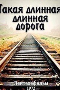 Такая длинная, длинная дорога (СССР, 1972)