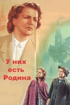 у них есть родина фильм 1949 смотреть онлайн бесплатно
