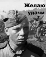 Желаю удачи (СССР, 1968)