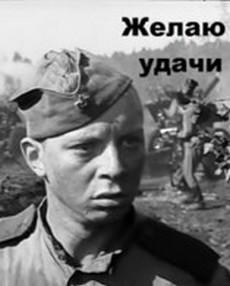 фильм Желаю удачи (СССР, 1968)