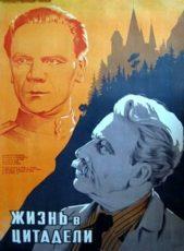 Жизнь в цитадели (СССР, 1947)