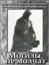 Могилы не молчат (1963)