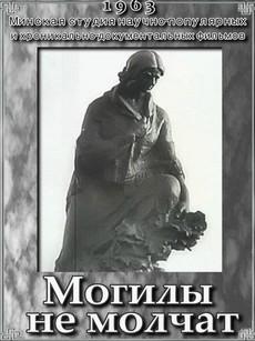Могилы не молчат (СССР, 1963)