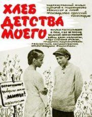 Хлеб детства моего (СССР, 1977)