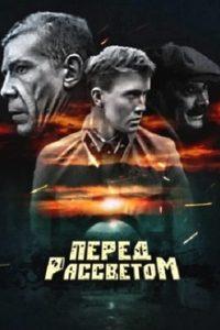 Перед рассветом (СССР, 1989)