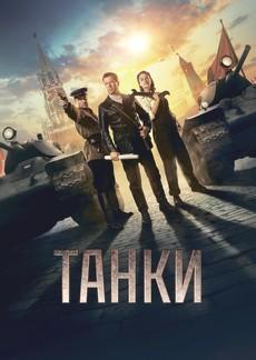 Танки (Россия, 2018)