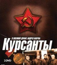 Курсанты (Россия, 2004)