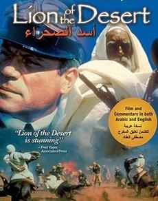 Лев пустыни (Ливия, США, 1981)