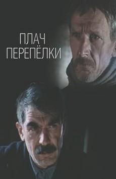 Плач перепёлки (СССР, 1990)