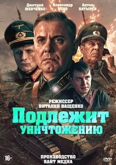 Подлежит уничтожению (Россия, 2019)