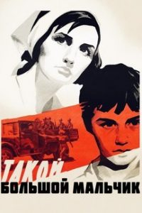 Такой большой мальчик (СССР, 1966)