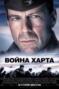 Война Харта (США, 2002)