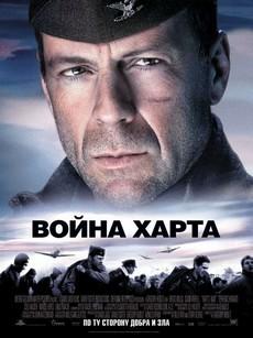 Война Харта фильм 2002