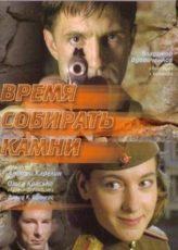 Время собирать камни (Россия, 2005)