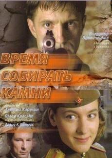 время собирать камни фильм 2005 смотреть онлайн