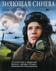 зияющая синева фильм 2001 смотреть онлайн