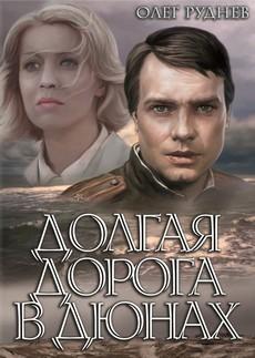 Долгая дорога в дюнах (СССР, 1980)