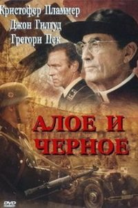 Алое и чёрное (США, Великобритания, Италия, 1983)