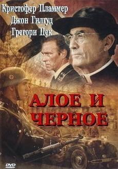 алое и чёрное фильм 1983 смотреть бесплатно