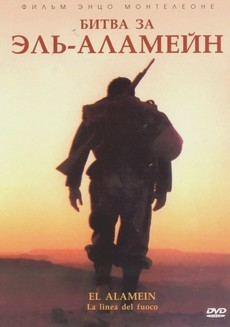 Битва за Эль-Аламейн (Италия, 2002)