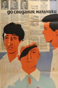 До свидания, мальчики! (СССР, 1964)
