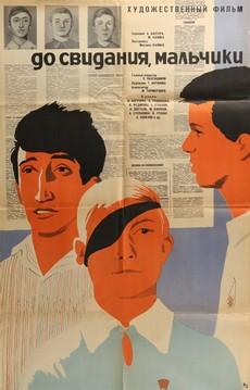 до свидания мальчики 1964 смотреть онлайн