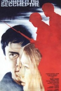 Экзамен на бессмертие (СССР, 1983)