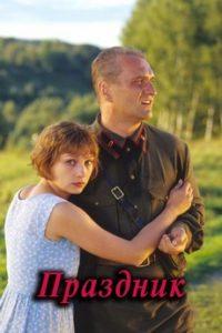 Праздник (Россия, 2001)