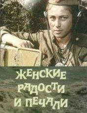 Женские радости и печали (СССР, 1982)