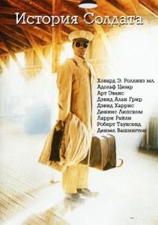 Армейская история (США, 1984)