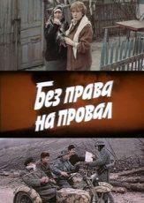 Без права на провал (СССР, 1984)