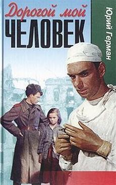 фильм дорогой мой человек 1958 смотреть онлайн