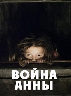 Война Анны (Россия, 2018)