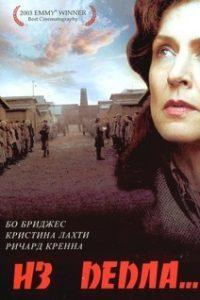 Из пепла (США, 2003)