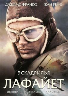 Фильм эскадрилья лафайет 2006 смотреть онлайн бесплатно