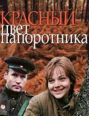 красный цвет папоротника фильм 1988