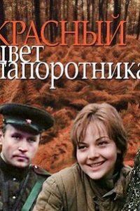 Красный цвет папоротника (СССР, Польша, 1988)