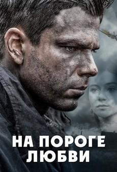 На пороге любви (Россия, 2018)