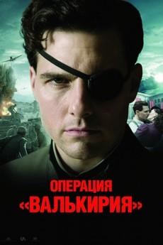 операция валькирия фильм 2008 смотреть онлайн в хорошем качестве бесплатно
