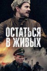 Остаться в живых 2018 сериал про войну 1941-1945