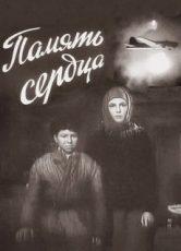 Память сердца (СССР, 1958)