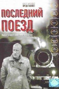 Последний поезд (Россия, 2003)