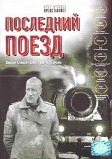 последний поезд фильм 2003 смотреть онлайн