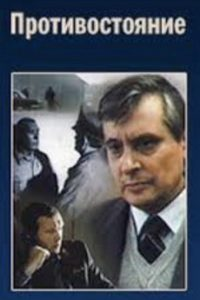 Противостояние (СССР, 1985)