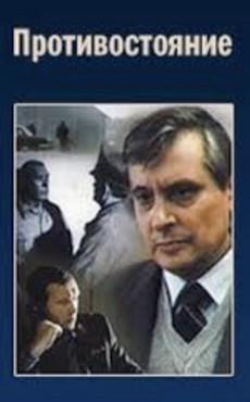 противостояние сериал 1985 смотреть онлайн