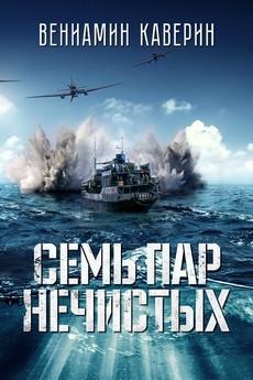 Семь пар нечистых (Россия, 2018)